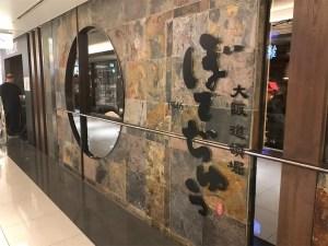 プライオリティパスは関西空港の「ぼてじゅう」をラウンジ変わりに無料で利用可能