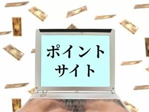 クレジットカードの発行でポイントサイトの仕組みを利用して大量ポイントを獲得する方法