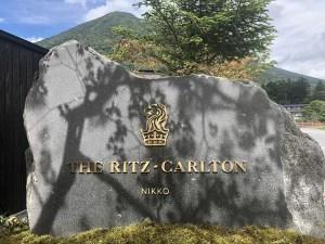 リッツカールトン日光宿泊記 中禅寺湖ビューバルコニーの客室にマリオットポイントで宿泊