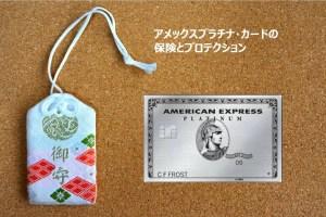 アメックスプラチナ・カードの保険とプロテクション