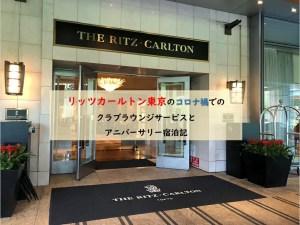 リッツカールトン東京のコロナ禍でのクラブラウンジサービスとアニバーサリー宿泊記【2020年】
