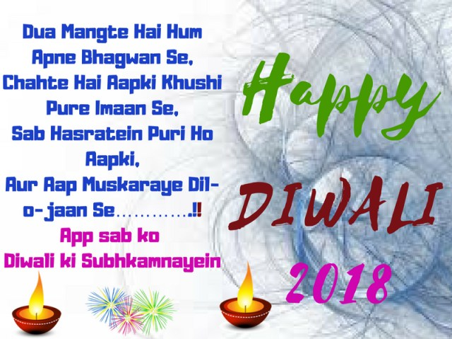 Diwali status 2018, the latest images, shayari and status in punjabi