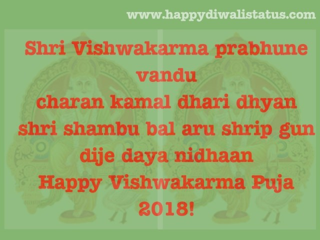 Vishwakarma Puja Wishes, Messages, Whatsapp Status, SMS, Quotes
