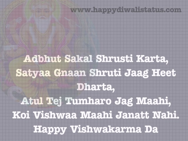 Vishwakarma Day related images, pictures, and best status