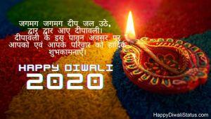 Diwali 2020 Status