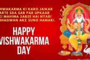 Happy Vishwakarma Day Wishes And Status (