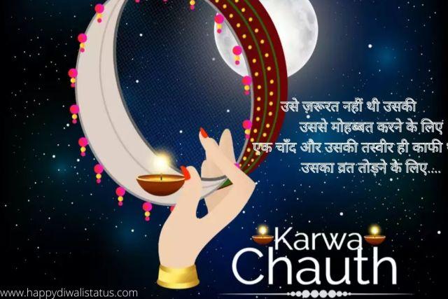 Karva Chauth 2021   Hindu Festival   Happy Karva Chauth