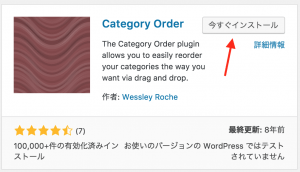 category order02