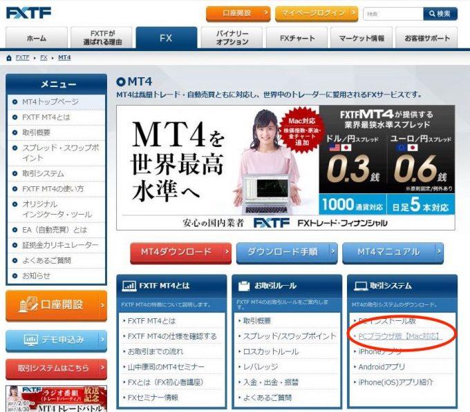 FXTF、ブラウザ版MT4