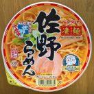 """#1090: New Touch """"Sugomen Sano Ramen"""""""