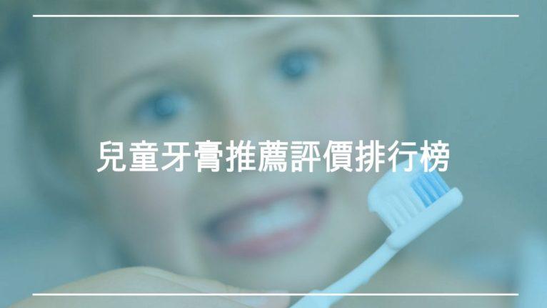 兒童牙膏推薦評價排行榜
