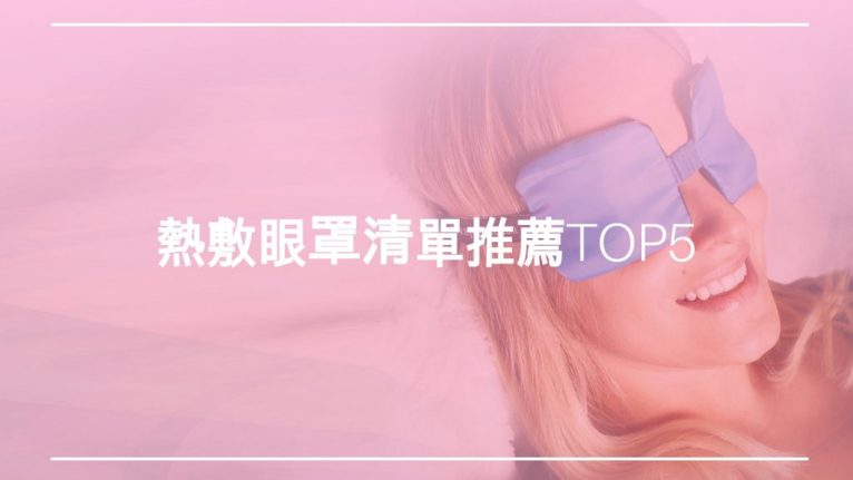 熱敷眼罩清單推薦TOP5