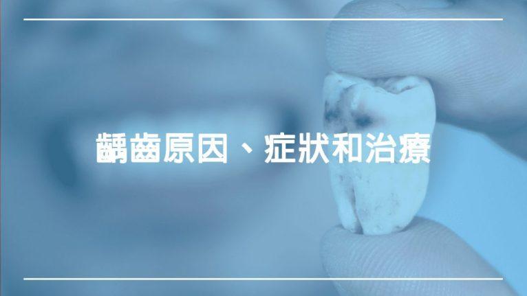 齲齒:牙齒蛀牙的原因、症狀和治療