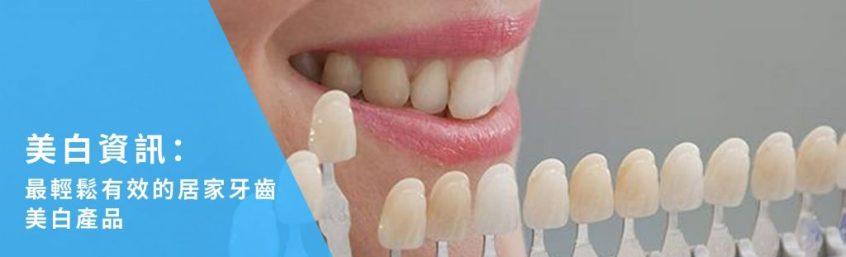 美白資訊:最輕鬆有效的居家牙齒美白產品