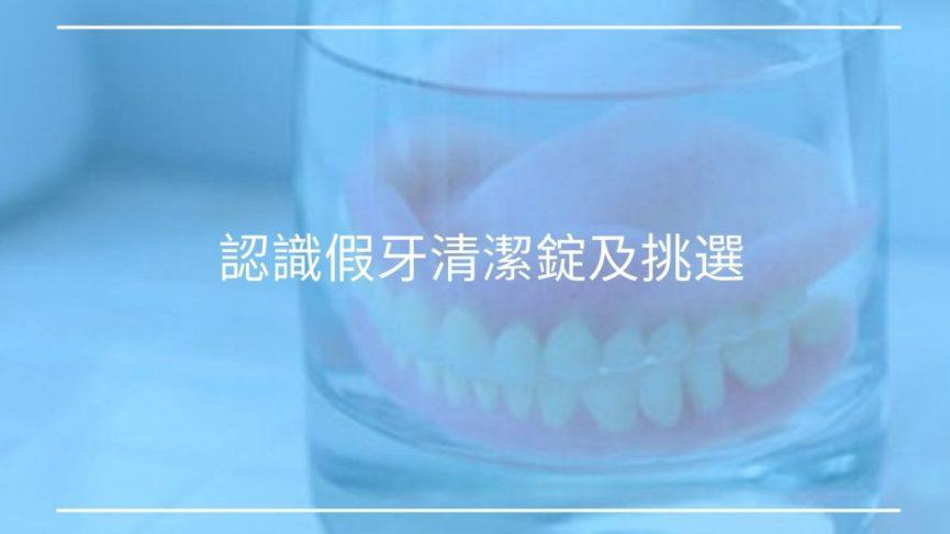 認識假牙清潔錠及挑選