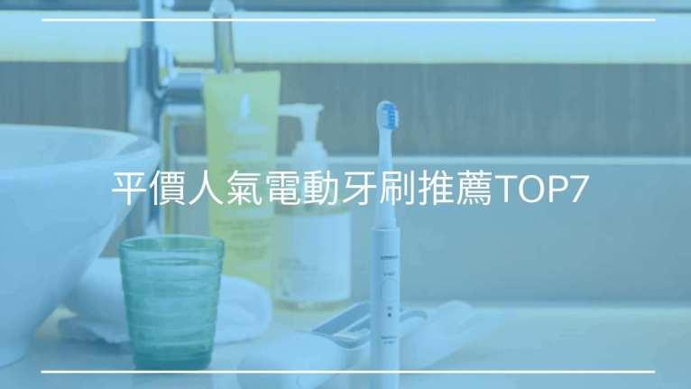 高CP值平價人氣電動牙刷推薦TOP7