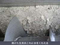焼けた生貝灰に水を加える