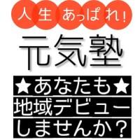 元気塾ロゴ2