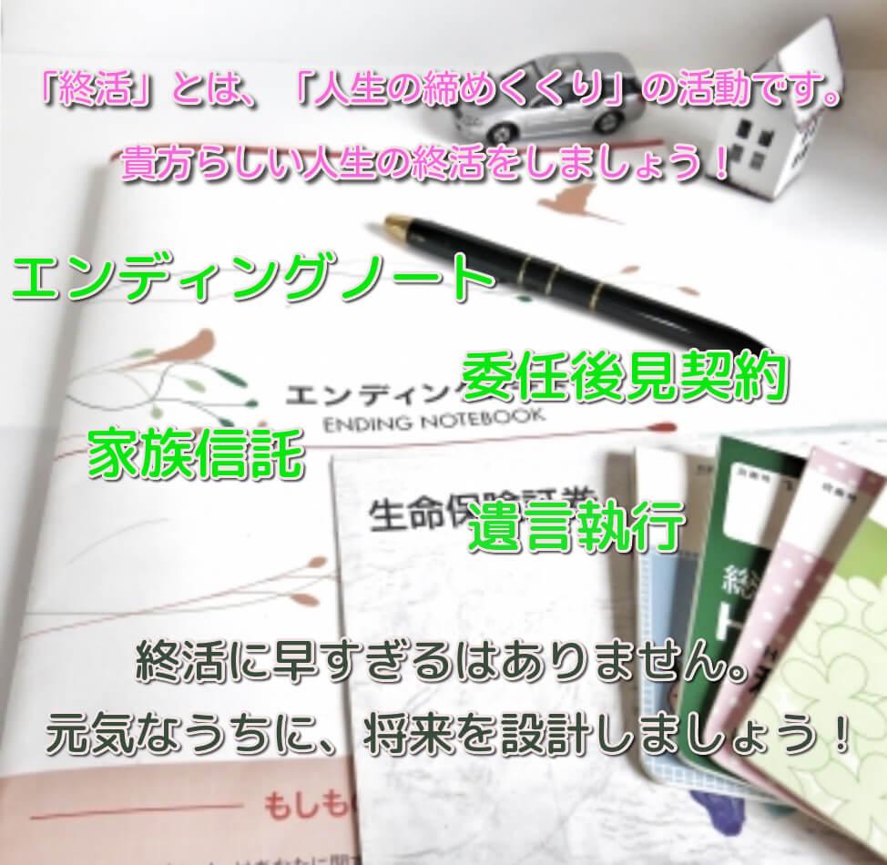 終活,エンディングノート