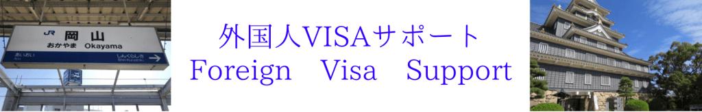 VISAサポート