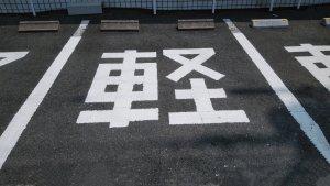 軽自動車名義変更