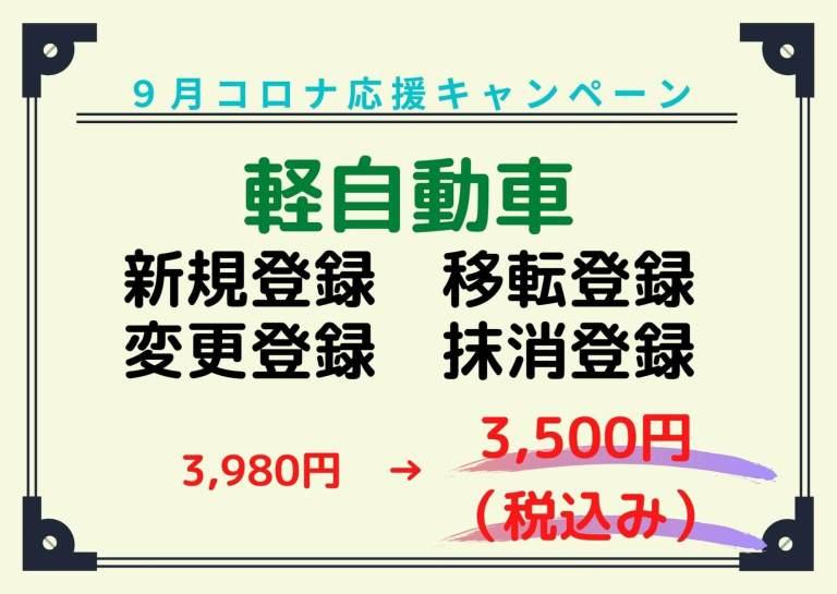 9月キャンペーン 軽自動車
