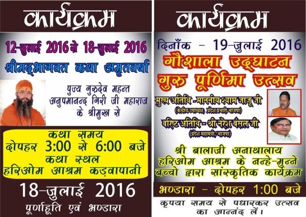 Guru Purnima Event