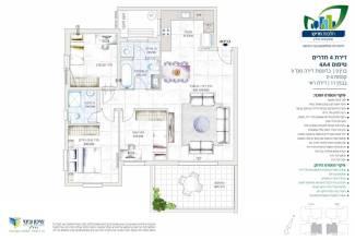 דירת 4 חדרים 4A4