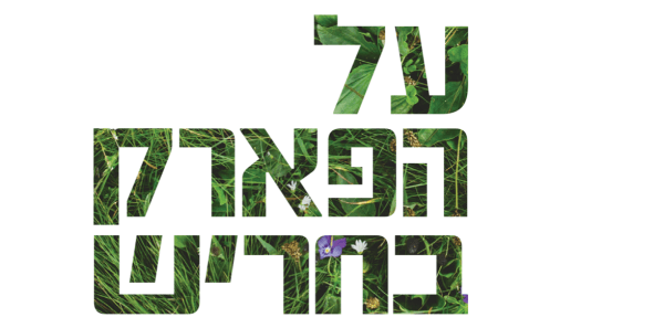 לוגו על הפארק בחריש | חנן מור
