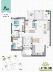 דונה בחריש 2 | דירת 4 חדרים דגם A4