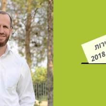 שלמה קליין | בחירות חריש 2018