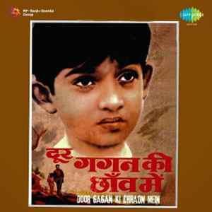 Aa Chalke Tujhe Harmonica Notes -Door Gagan Ki Chhaon Mein (1964)