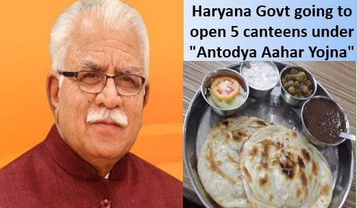"Haryana Govt going to open 5 canteens under ""Antodya Aahar Yojna"""