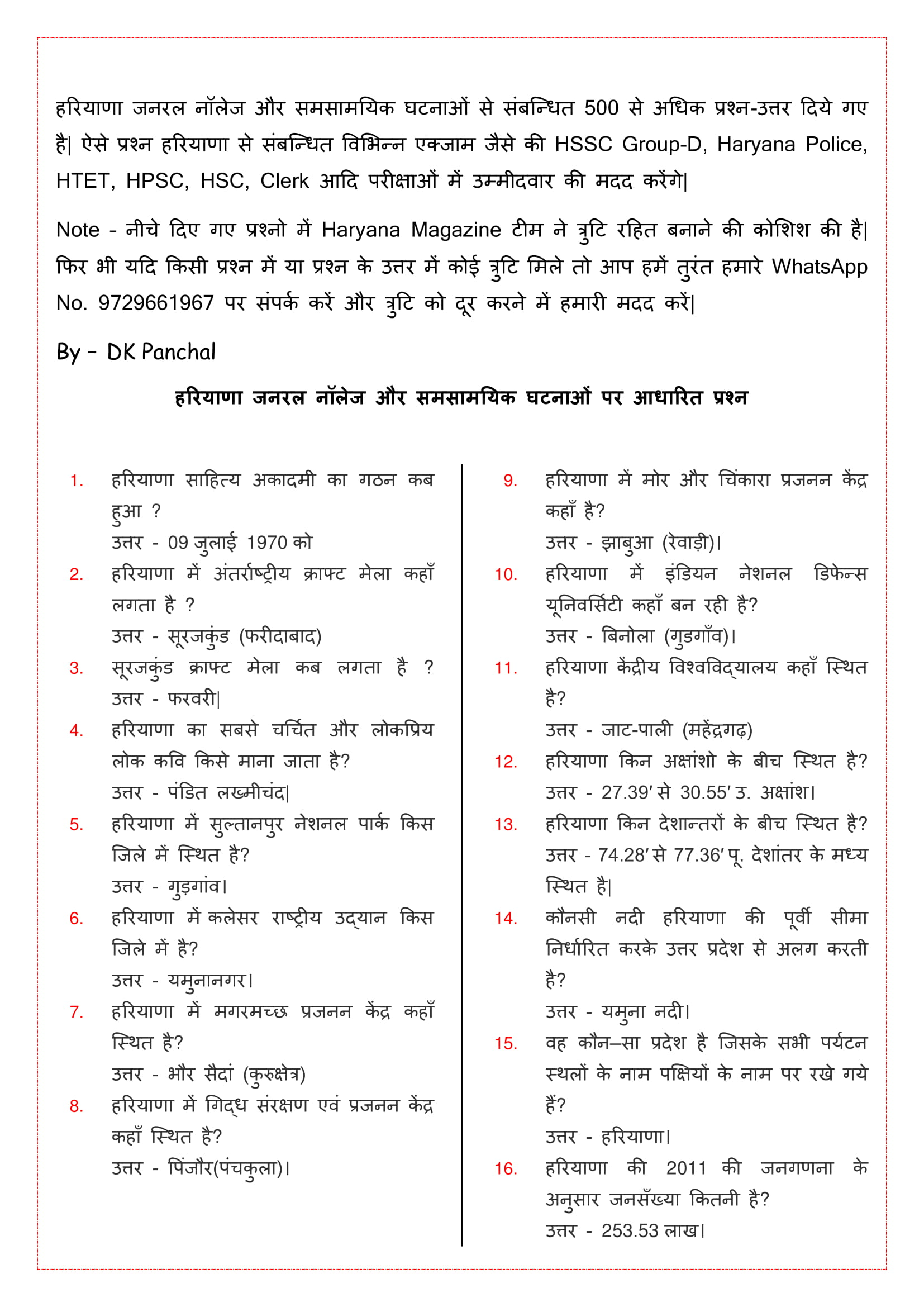 GENERAL KNOWLEDGE QUESTIONS AND ANSWERS IN HINDI PDF FILE