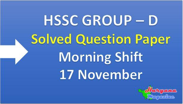 HSSC Group D – 17 November Morning Shift Solved Paper