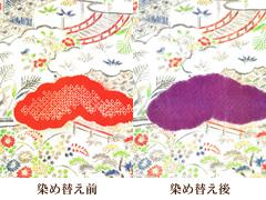 写真_染め替え前と染め替え後の比較_3