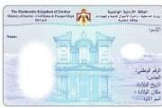 مديرية أحوال الزرقاء تصدر نحو 200 بطاقة ذكية يوميا