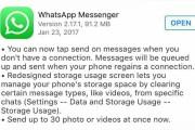 تحديث جديد لواتساب يتيح تحميل 30 صورة وفيديو في آن واحد