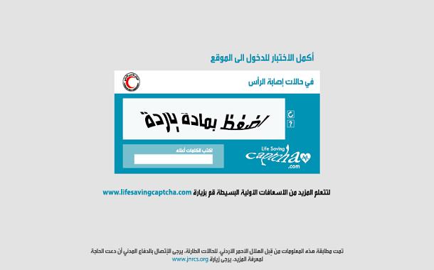 مبادرة Captcha ( كابتشا ) لإحلال حروف التحقق على المواقع الإلكترونية