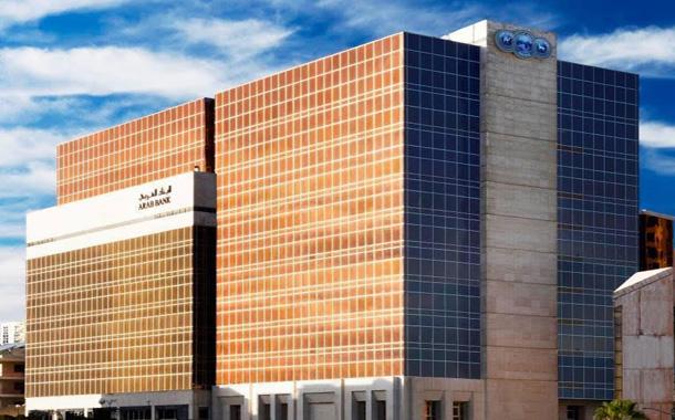 البنك العربي الراعي الماسي للمؤتمر السابع لرجال الأعمال والمستثمرين الأردنيين في الخارج