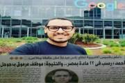 شاب مصري رسب في 22 مادة والآن يعمل مهندسا في جوجل
