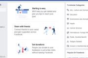 جديد فيسبوك.. منصة تتيح للمستخدمين فرصة لجمع المال