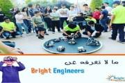 ما لا تعرفونه عن أكاديمية Bright Engineers الاردنية .......