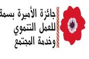 تمديد الترشح لجائزة الأميرة بسمة للعمل التنموي وخدمة المجتمع