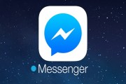 مسنجر فيسبوك يبدأ بعرض الإعلانات للجميع