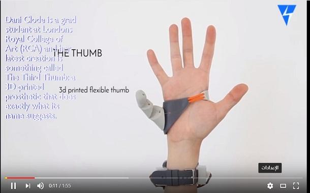 شاهد.. أول أصبع في العالم يعمل بالذكاء الاصطناعي