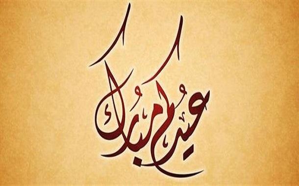 عطلة العيد من الجمعة حتى مساء الاثنين
