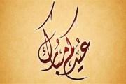 غدا الجمعة اول ايام عيد الفطر .. كل عام وانتم بخير