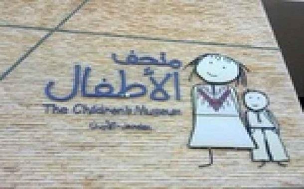 متحف الأطفال يقيم