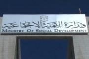 شراكة لتعزيز الحماية الاجتماعية للأطفال الأكثر ضعفاً في الأردن
